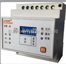 安科瑞到SOE時間記錄2路輸入2路輸出通訊功能消防電源模塊AFPM5-2/2