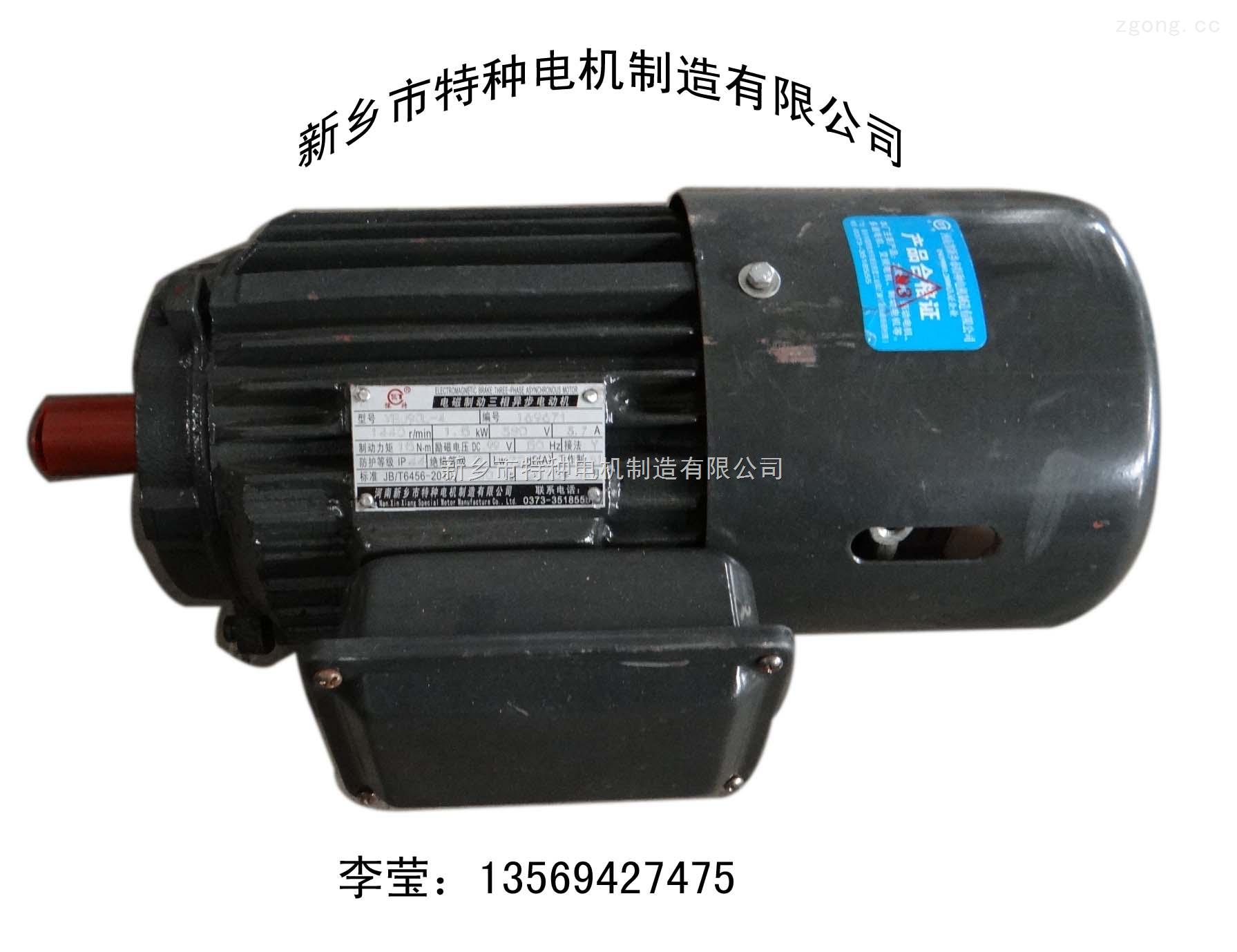 yej90l-4-制动电机