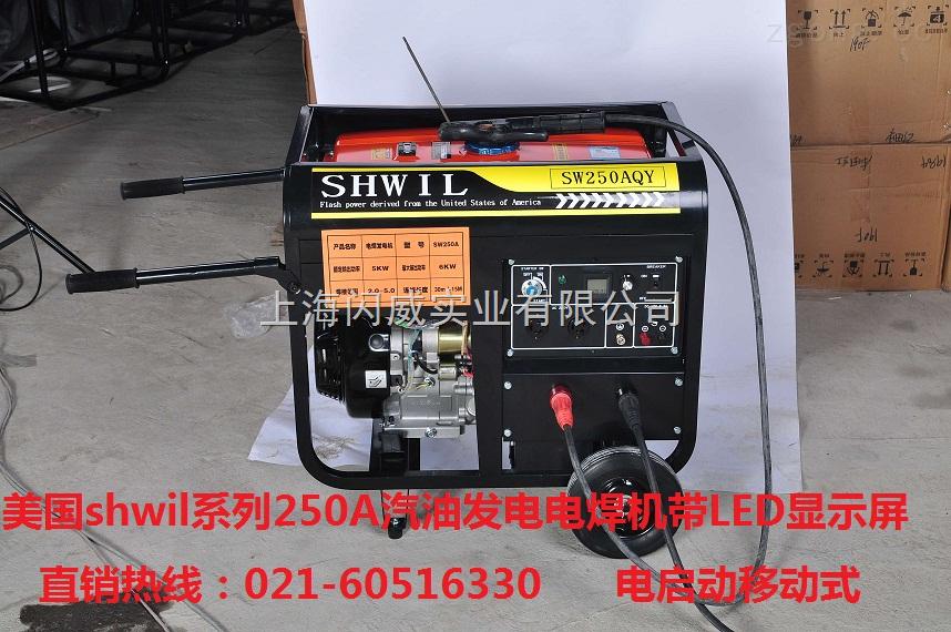 250A汽油发电电焊机 发电电焊两用机 SHWIL品名:250A汽油发电电焊机技术参数 机组型号:SW250AQY 250A汽油发电电焊机组技术参数 发电机组主要参数 机器尺寸: 长*宽*高(mm) 720*515*545 整机重量:70KG 动力主要参数 四冲程汽油动力 机器冷却:风冷 缸数:单缸 动力配置:SW16HP 油箱:25L 8.