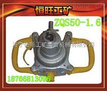 山东ZQS-50/1.6风煤钻标准