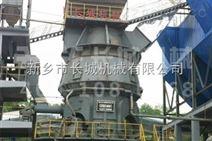 年产30万吨矿渣立磨生产线