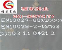 寶鋼16Mo3鍋爐反應器專用鋼板
