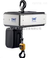 SWF速卫电动葫芦 德国起重机电葫芦北京总部