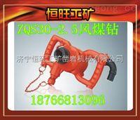 山东ZQS-30/2.5风煤钻标准