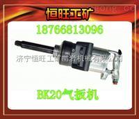 山东BK20气扳机标准